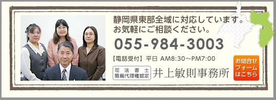 司法書士井上敏則事務所・静岡県三島市
